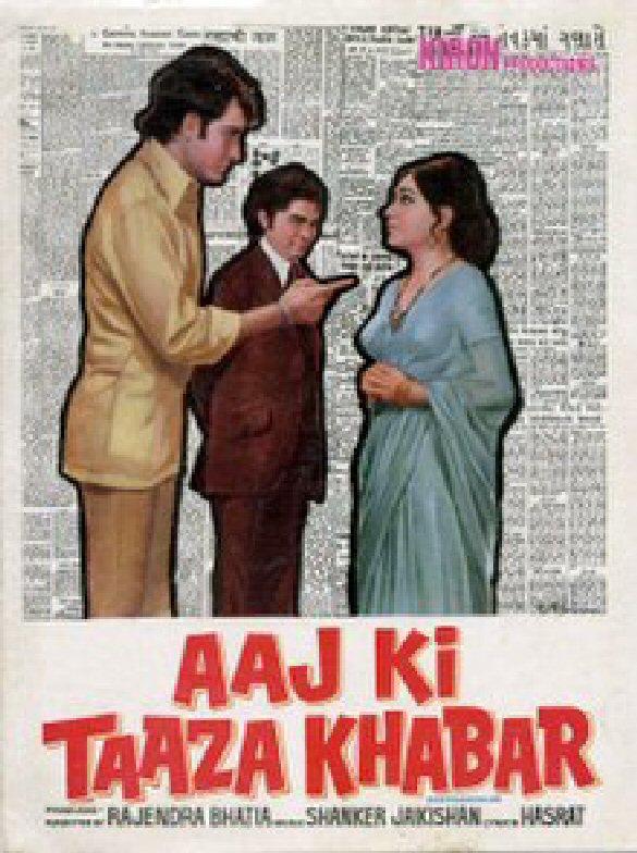 Aaj Ki Taja Khabar: Joker : First Look