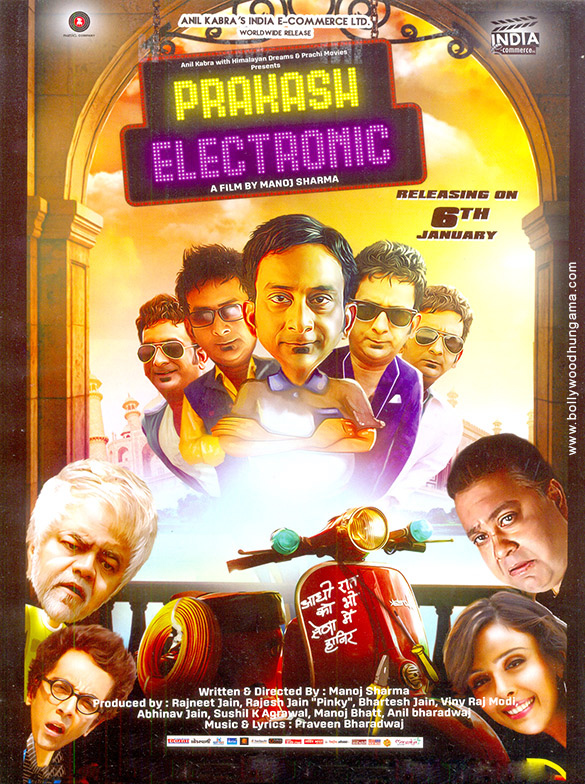 First Look Of The Movie Prakash Electronics
