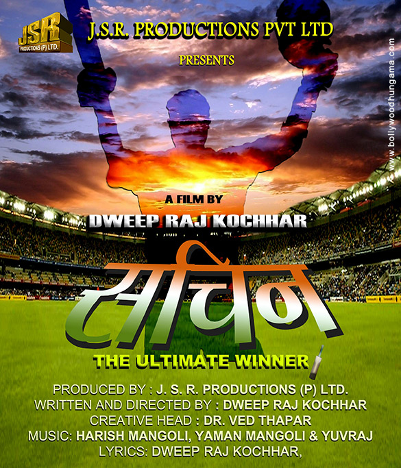 First Look Of The Movie Sachin The Ultimate Winner