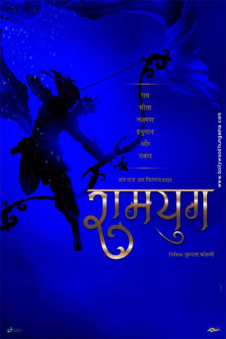 First Look Of The Movie Ramyug
