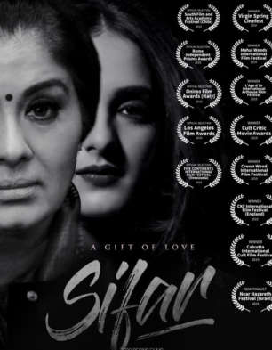 First Look Of The Movie A Gift of Love: Sifar