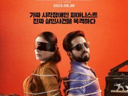 Ayushmann Khurrana starrer AndhaDhun to release in South Korea