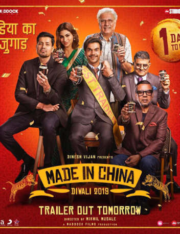 First Look Of The Movie Made In China
