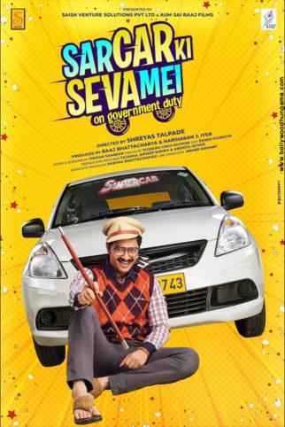First Look Of The Movie Sar Car Ki Seva Mei