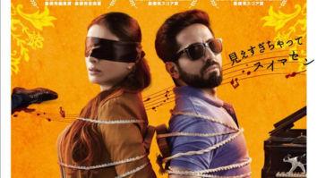 Ayushmann Khurrana, Radhika Apte and Tabu starrer Andhadhun to release in Japan