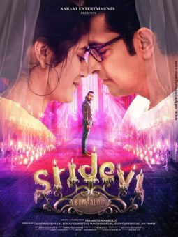 First Look Of Sridevi Bungalow