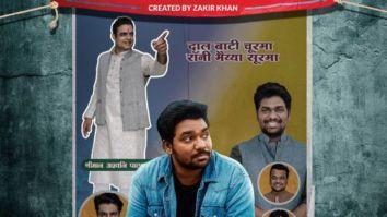 Season 2 of Zakir Khan starrer Chacha Vidhayak Hain Humare announced!